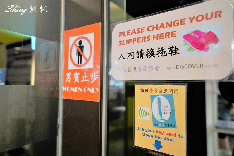 台北發現青旅膠囊旅店 27.JPG