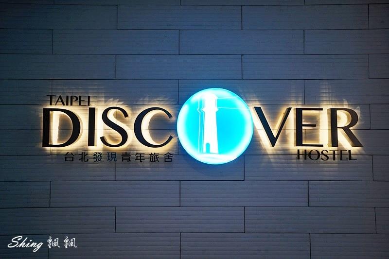 台北發現青旅膠囊旅店 62.JPG