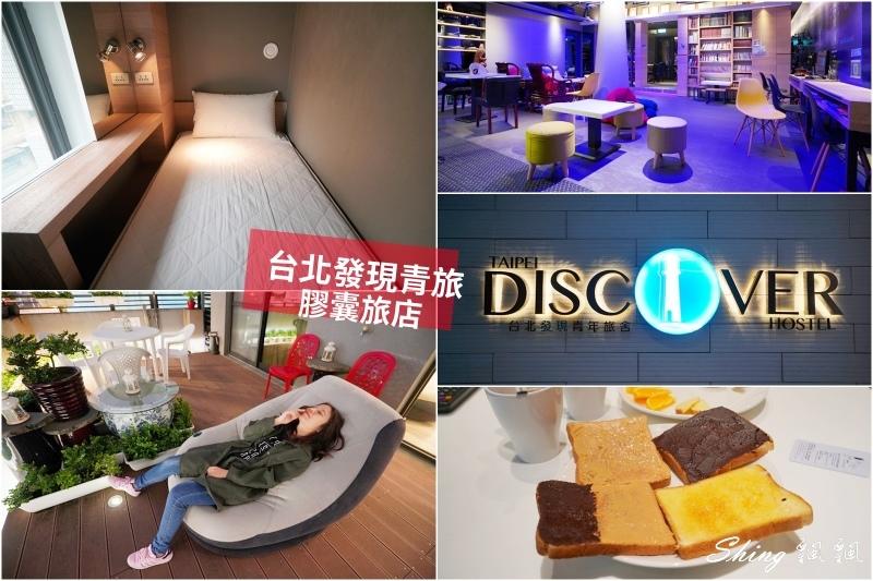 台北發現青旅膠囊旅店 01.jpg
