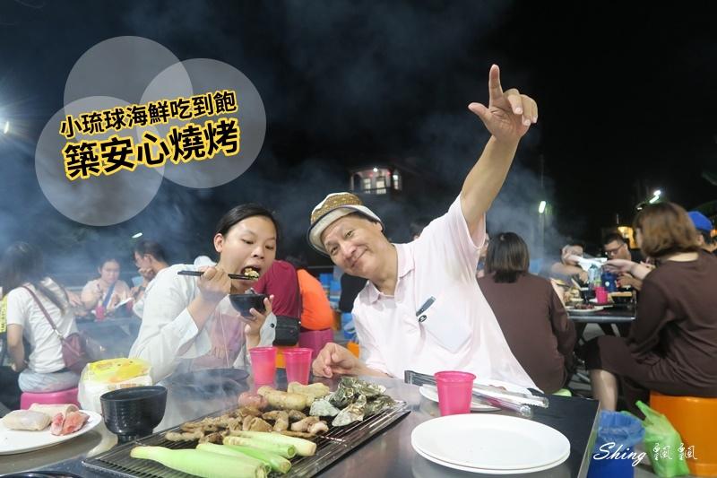 小琉球築安心燒烤-海鮮吃到飽推薦 01.JPG