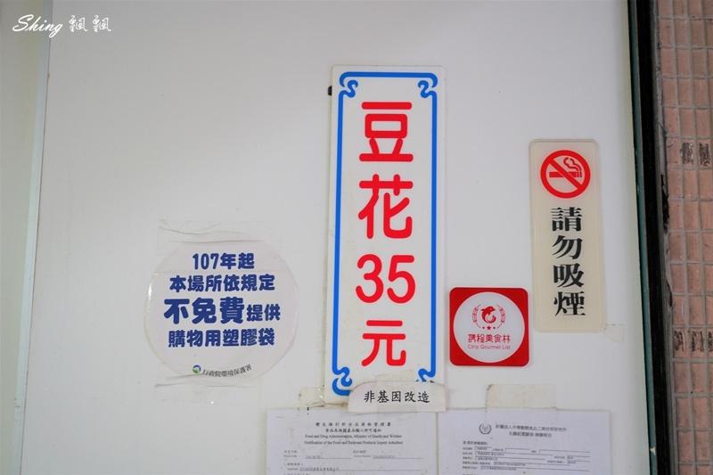 公館龍潭豆花 04.JPG