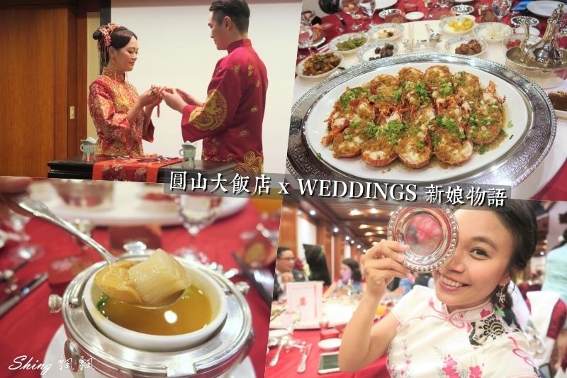 台北婚宴推薦-圓山大飯店婚禮,新娘物語WEDDINGS 01.jpg