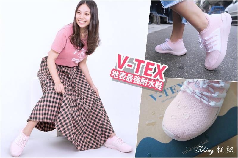 防水防滑鞋-VTEX台灣防水鞋品牌推薦 01.jpg