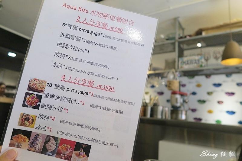 大安美食推薦-水吻Aqua Kiss 09.JPG