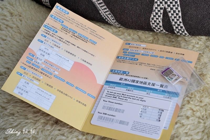 歐洲網卡推薦-歐洲周遊sim卡 04.JPG