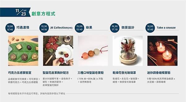 Pinkoi Market 華山品品市集 04.jpg