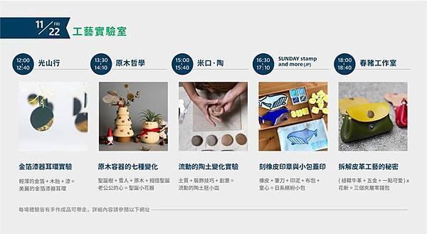 Pinkoi Market 華山品品市集 03.jpg