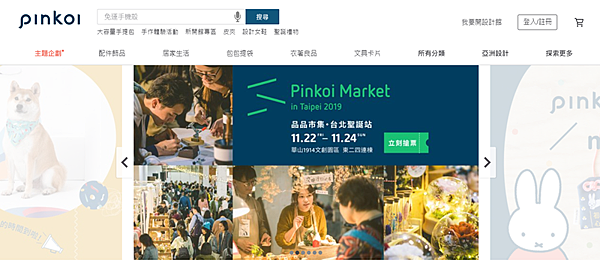Pinkoi Market 華山品品市集 07.png