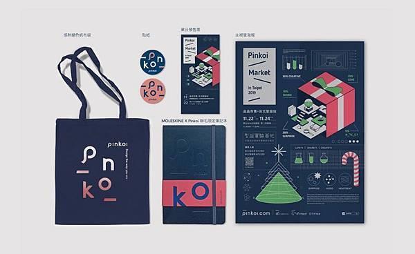 Pinkoi Market 華山品品市集 01.jpg
