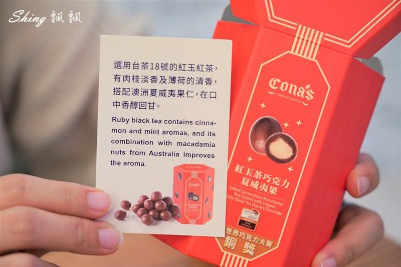 台灣好吃巧克力推薦-妮娜巧克力Cona%5Cs Chocolate 15.JPG