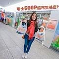 瑞士超市coop必買伴手禮及必吃瑞士巧克力01.jpg