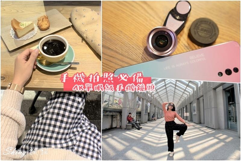 PoProro單眼級手機鏡頭評價實測比較-嗶丁選物手機鏡頭推薦 01.jpg
