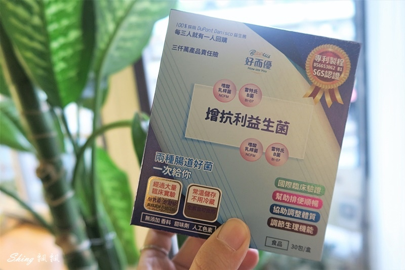 益生菌推薦品牌-BioPlus好而優增抗利粉狀益生菌 04.JPG