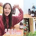 健康伴手禮推薦-谷溜谷溜幸福養生飲品 01.jpg