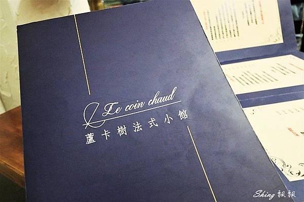 板橋法式餐廳-蘆卡樹法式小館Le coin chaud 05.JPG