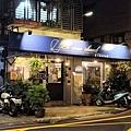 板橋法式餐廳-蘆卡樹法式小館Le coin chaud 03.jpg
