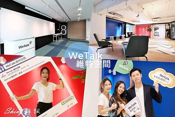 WeTalk維特空間-台北車站最優質場地租借,台北教室空間租借 01.jpg