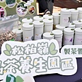 彰化八卦山-花仙子趣農村,花壇鄉旅遊 09.JPG