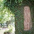 彰化八卦山-花仙子趣農村,花壇鄉旅遊 32.JPG