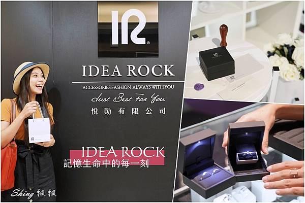 IR求婚對戒情侶飾品品牌推薦-客製化求婚戒3件組 01.jpg
