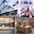 COZZI Blu和逸飯店桃園館-桃園xpark水族館,三井outlet,桃園高鐵生活圈 01.jpg