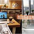和仕聯合商務空間 台北信義-商務中心共享空間辦公室租賃會議中心 01.jpg