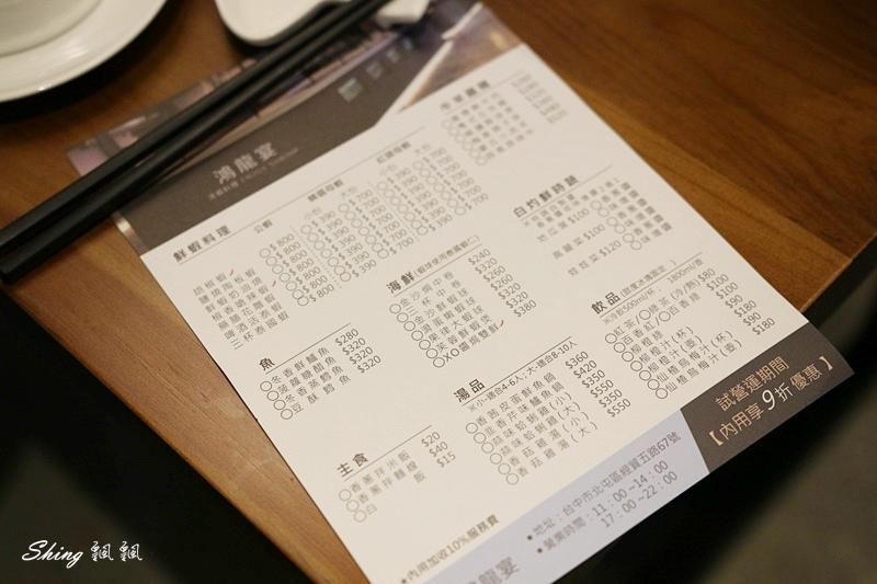 鴻龍宴-台中中餐廳推薦 13.JPG