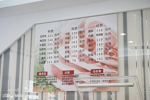 海藻豬鮮切肉舖-台中新鮮肉店,海鮮生鮮直送 55.JPG