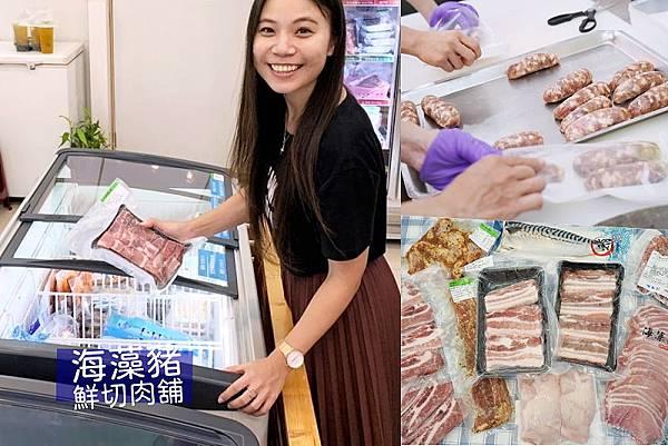 海藻豬鮮切肉舖-台中新鮮肉店,海鮮生鮮直送 01.jpg