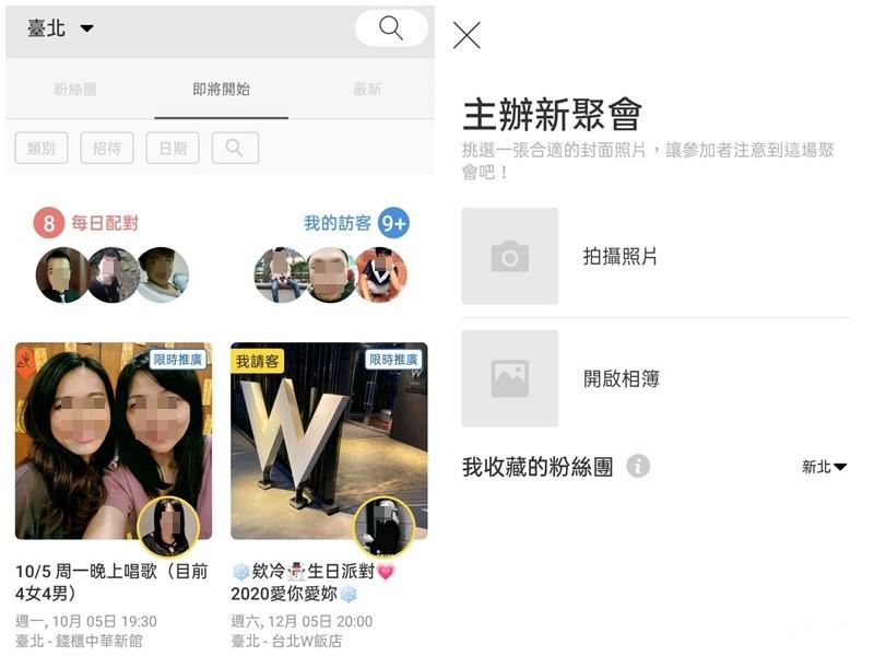 Eatgether app推薦-獨創揪團功能聚會平台 50.jpg