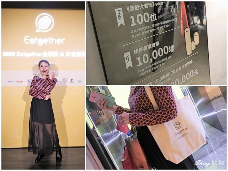 Eatgether app推薦-獨創揪團功能聚會平台 48.jpg