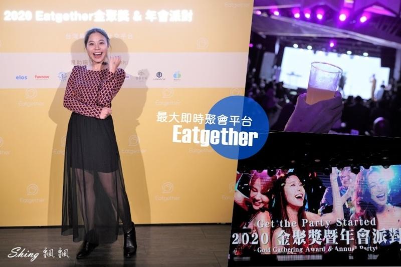 Eatgether app推薦-獨創揪團功能聚會平台 01.jpg