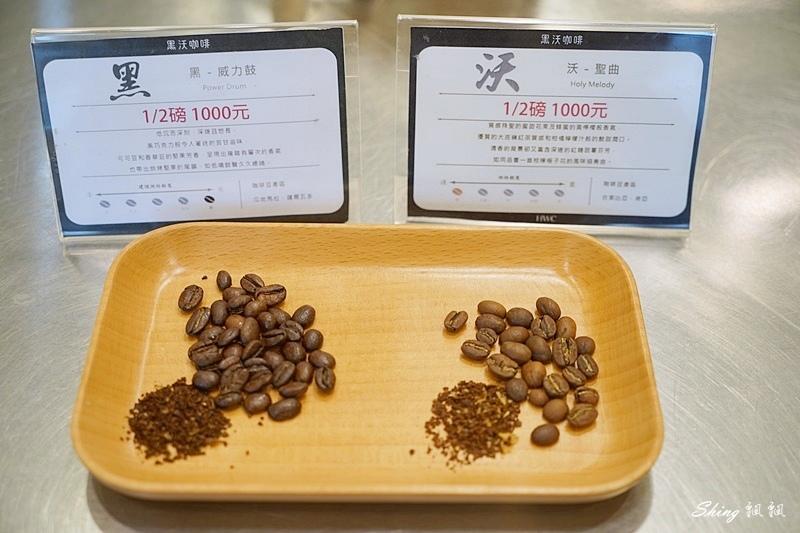 黑沃咖啡HWC-烘豆冠軍黑咖啡+秋季聯名阿芙加朵 07.JPG