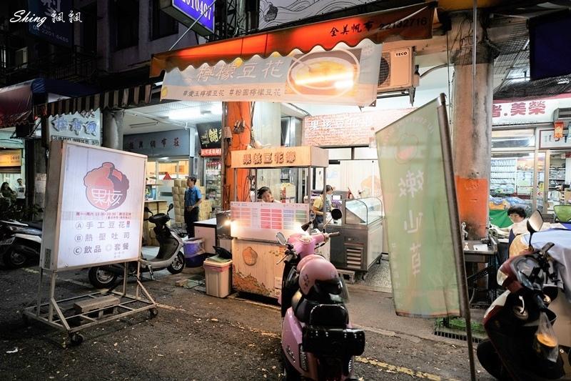 台中豆花推薦-方塊珍珠豆花套餐 03.JPG