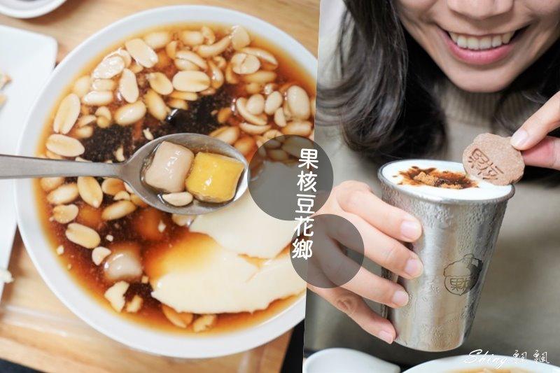 果核豆花鄉-台中豆花推薦方塊珍珠 01.jpg