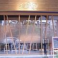 漁當家食堂-石牌美食日本料理推薦 05.JPG