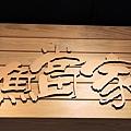 漁當家食堂-石牌美食日本料理推薦 07.JPG