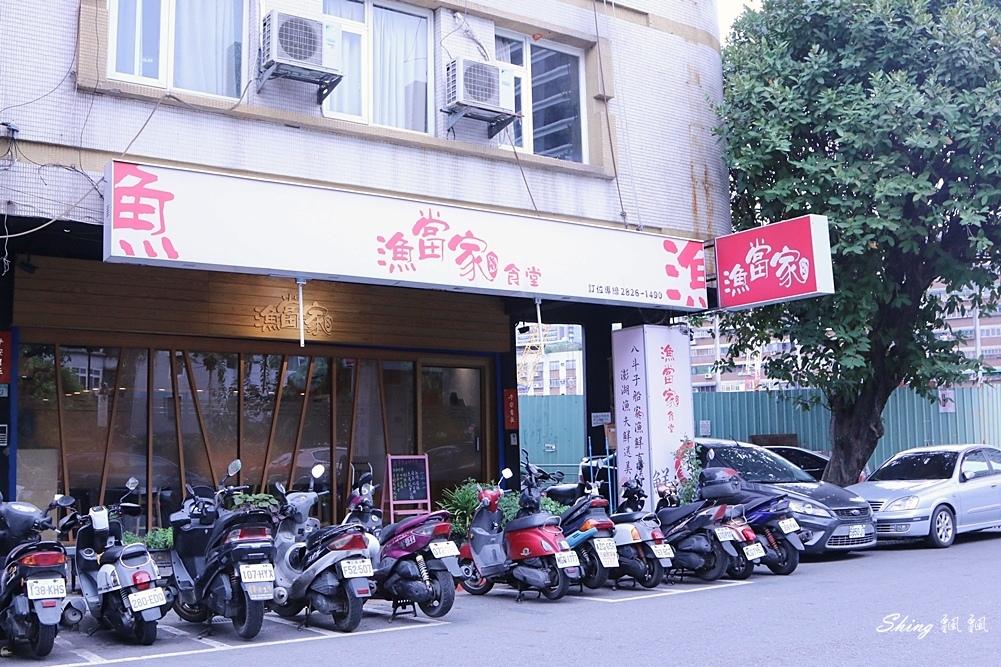 漁當家食堂-石牌美食日本料理推薦 03.JPG
