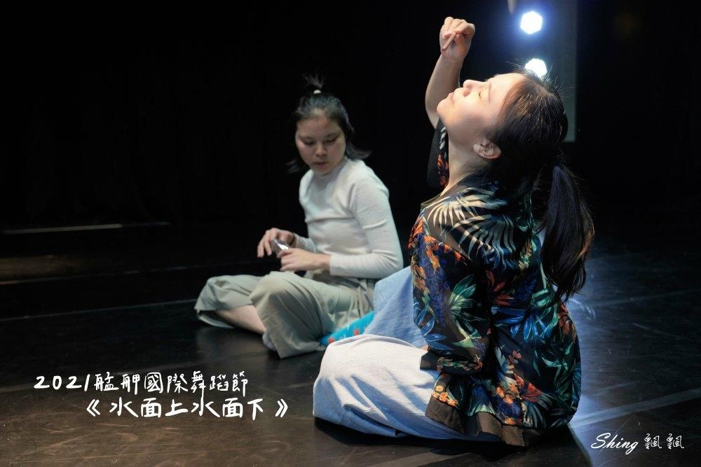 2021艋舺國際舞蹈節《水面上水面下》01.JPG