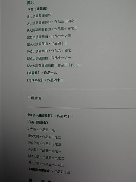 鄧泰山鋼琴獨奏會 014.jpg