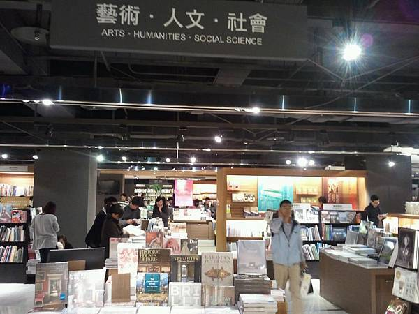 我的新書在誠品書店藝文區.jpg