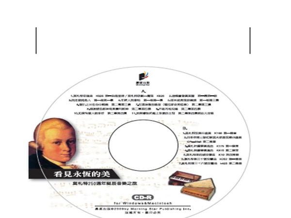 蘇曼的第二本書內含音樂CD.jpg