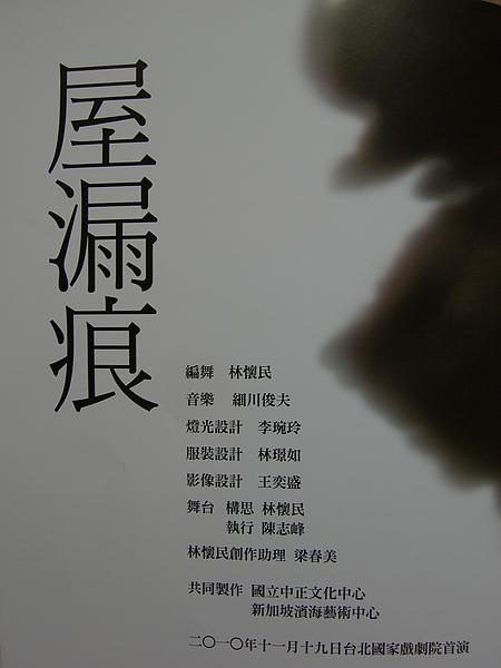 雲門舞集屋漏痕 002.jpg