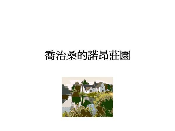 投影片31.JPG