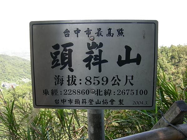 台美社登山隊大坑3號步道登山記 081.jpg