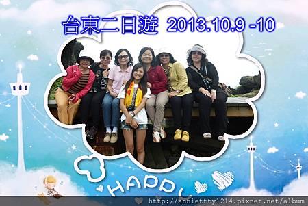 台東二日遊2013.10.9-10.jpg
