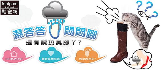 鞋蜜粉讓妳在冬天穿靴子也能輕鬆除臭腳
