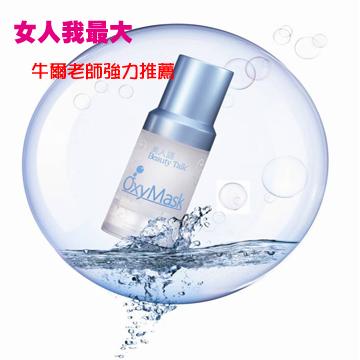 美人語 美麗代號則是 Beauty Talk 一個正港在地MIT台灣研製的美容保養品牌
