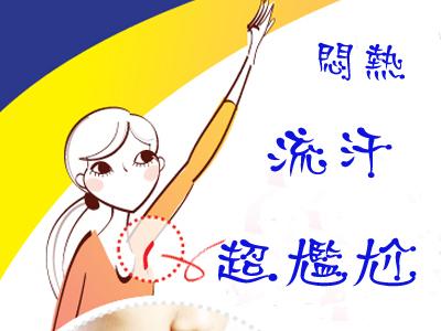 台灣製造‧易夏貼‧腋下貼‧腋下瞬間吸汗