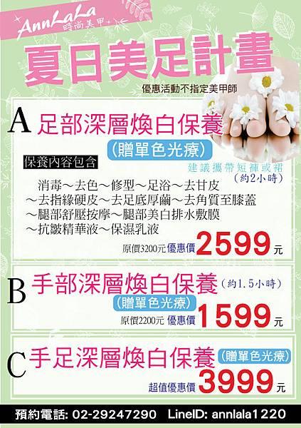 2014足部保養優惠活動(八月)